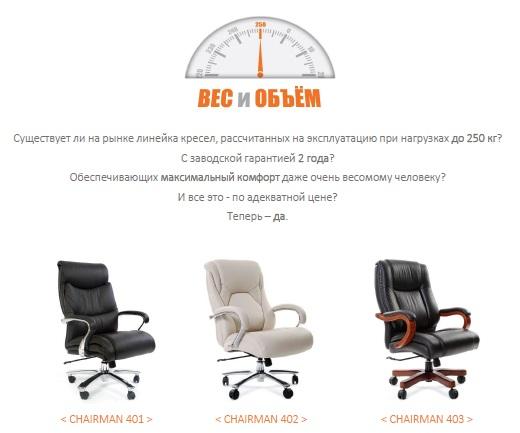 Кресло с нагрузкой до 250 кг